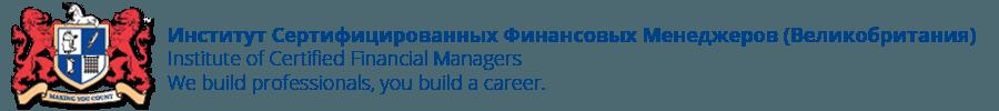 Институт Сертифицированных Финансовых Менеджеров (Великобритания) Logo