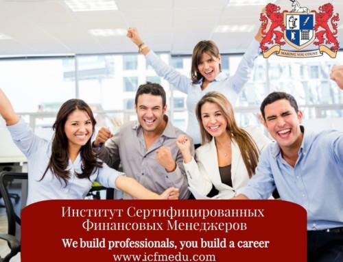 Международные квалификации ИСФМ -это Ваши возможности на рынке труда!