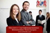 Международная сертификация МСФО Диплом DipIAS. Эффективная подготовка к экзамену