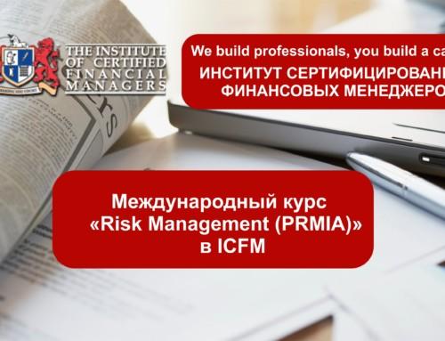 Банковская международная квалификация PRMIA. Риск-менеджмент