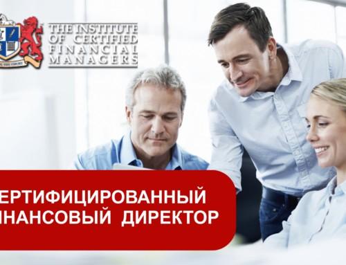 Старт бизнес-курса «Сертифицированный финансовый директор»