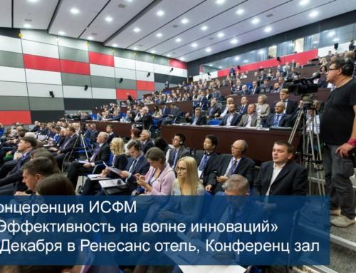 7 декабря Eжегодная конференция ИСФМ .Эффективность на волне инноваций