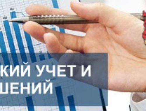 Международный курс «Управленческий учет и принятие решений», Dip MА