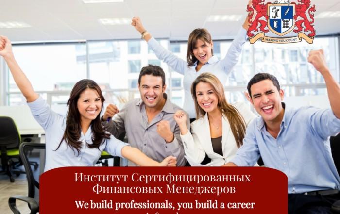 10 лет Институту сертифицированных финансовых менеджеров ИСФМ