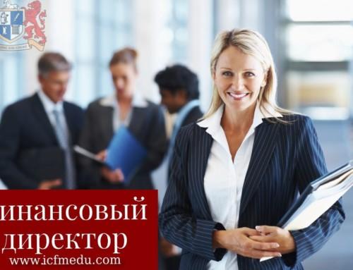 Приглашаем на курс «Сертифицированный финансовый директор»